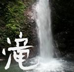 綺麗な滝の風景