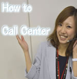 コールセンターの紹介