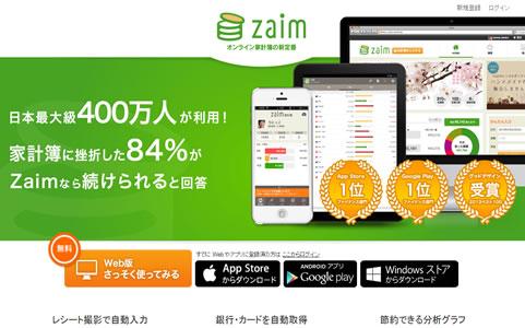 家計簿アプリ「Zaim」のホームページ