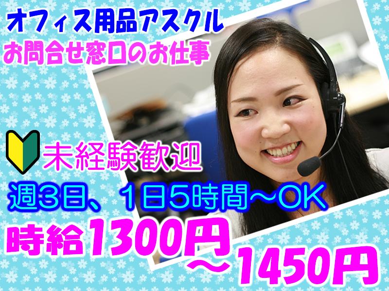 ASK問合せ13001450